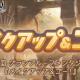 Cygames、『グランブルーファンタジー』でイベント「メイクアップ&ゴー!」を10月6日より復刻開催すると予告