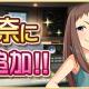 バンナム、『デレステ』で「小関麗奈」のボイスを追加! 長野佑紀さんが担当!