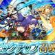任天堂、『ファイアーエムブレム ヒーローズ』でピックアップ召喚イベント「新たなる力」を開催!「マチルダ」や「ハロルド」をピックアップ