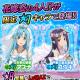 バンナム、『SAO コード・レジスタ』で花嫁姿の「アスナ」、「ユウキ」、「キリト」、「シノン」が登場 4キャラともウェディング限定ボイス付き