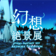 スクエニ、『ファイナルファンタジーXIV』の絶景を楽しめる「幻想絶景展」をWEB展示会として公開!