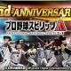 KONAMI、『プロ野球スピリッツA』で2周年記念キャンペーンを開催 Sランク選手1人確定の「スペシャルプレゼントスカウト」が登場