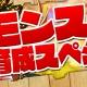 ガンホー、『パズル&ドラゴンズ』で「モンスター育成スペシャル!(前半)」を開催 「キングタン」が必ず出現する降臨ダンジョンも登場