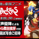 DeNA、『ハッカドール』で劇場オリジナルアニメ『LAIDBACKERS-レイドバッカーズ』とのコラボ企画を開始!