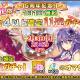 DMM GAMES、『FLOWER KNIGHT GIRL』で「1日1回無料11連ガチャ」など5周年記念キャンペーン開催! SPブラウザ版のサービスを開始