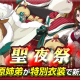 KLab、『幽☆遊☆白書 100%本気バトル』でクリスマスキャンペーン「聖夜祭」を開催!
