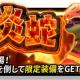 gumi、『スマッシュ&マジック』に新キャラクター「カレン」「ミューズ」を追加 新たなクエスト「火山に眠る炎蛇」も開催