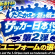 KLab、『キャプテン翼 ~たたかえドリームチーム~』でサッカー日本代表ガチャ第2弾と夢球セール、1周年!大感謝パック第2弾を開始!