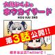 miHoYo、大川ぶくぶ氏による『崩壊3rd』4コマ漫画「大川ぶくぶのホウカイサード」第3話を公開!