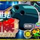 バンナム、『スーパーロボット大戦X-Ω』で進撃イベント「並行世界大冒険であります!」を開催!