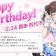 バンナム、『シャニマス』で「放課後クライマックスガールズ」園田智代子の誕生日を祝しフェザージュエル300個プレゼントと誕生日ガシャを本日限定で実施!