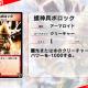 タカラトミー、『デュエル・マスターズプレイス』第5弾カードパックの新カード「ダーク・ルピア」「英霊王スターマン」「螺神兵ボロック」を公開