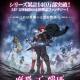 サテライトと26、ゲームゲート、「Mobage」で『魔弾の王と戦姫(ヴァナディース)』の配信を開始 昨年10月アニメ化の人気ライトノベルが原作
