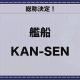 Yostar、『アズールレーン』のキャラクターの総称を「艦船(KAN-SEN)」に決定!