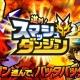 カヤック、『ぼくらの甲子園!ポケット』で新イベント「進め!スマッシュダンジョン」を5月1日より開始 RPG風ミニゲームが登場!