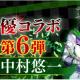 モブキャスト、『【18】キミト ツナガル パズル』中村悠一さんを起用した期間限定コラボイベントを開催