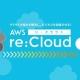 ゆめみ、WEBサイトやアプリのクラウド環境を見直し・最適化を行う「AWS re:Cloud」を提供開始 将来を見据えたサーバーの設計・構築を支援