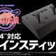 タニタ、PS4『バーチャロン』対応の「ツインスティック」開発支援をクラウドファンディングで募集 1台55,400円(税込)