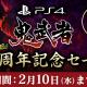 カプコン、『鬼武者』20周年記念セールを開始!  PlayStation Storeにて