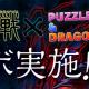 ガンホー、『パズドラ』でアニメ「呪術廻戦」コラボを26日より開催!「虎杖悠仁」や「伏黒恵」「釘崎野薔薇」「五条悟」など人気キャラが参戦