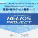 Happy Elements、カカリアスタジオの新作『HELIOS Project』のティザーサイトを公開! 次回情報公開は8月2日の予定