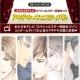 anipani、『君の秘密にドラマなキスを』でイベント「ドキドキ・フェスティバル」を開始 「Love Blossom」をテーマにしたガチャも登場