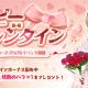 WishGame、『謀りの姫』でバレンタイン記念キャンペーンを開催! バレンタイン限定衣装ガチャ「響き合う愛の歌」も実施