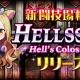 gloops、GREE版『超破壊!!バルバロッサ』に闘技場機能「HELLSSEO」が新登場