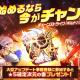 GAMEVIL COM2US Japan、『チェーンストライク』で新大型コンテンツ「ギルドバトル」のアップデート事前登録を開催!
