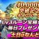 コンゾン・ジャパン、新作スマホ王道 RPG『Last Epic』が4万ダウンロード突破 記念キャンペーンを開催