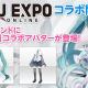 ジークレスト、アバターゲームアプリ『ポケットランド』で「MIKU EXPO 2021 Online」の開催を記念したコラボイベントを開始