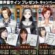 ピクセルフィッシュ、今冬配信予定の『Black Rose Suspects』で蒼井翔太さん、小野大輔さんらのサイン色紙が当たるキャンペーン第3弾を開始!