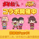 『LINE POP2』と『おそ松さん』のコラボレーションが決定! 「一松&チョロ松」「トド松&十四松」の限定ミニモンが登場