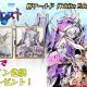 Rekoo Japan、『トモダチクエスト』の新ワールド「White Eden」をオープン!