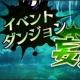 バンナムオンライン、『グラフィティスマッシュ』で新イベントダンジョン「穏和なる妄想の小説家」を開催 ハンターガチャには新ハンター2体が登場