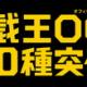 KONAMI、『遊戯王オフィシャルカードゲーム デュエルモンスターズ』のカードが1万種を突破! 記念イベントを開催決定!