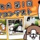 ピコラ、『パンダと犬 いつでも犬かわいーぬ』にてイベント「第一回 おへやコンテスト」を開催!