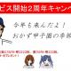 銀河ソフト、『おかず甲子園 令和名勝負』でサービス開始2周年を記念したキャンペーンを開始