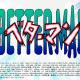 バンナム、『スーパーロボット大戦X-Ω』に「ベターマン」が期間限定で参戦すると発表!