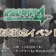 【PSVR】グランゼーラ、『絶体絶命都市4Plus -Summer Memories-』の発売記念イベントを11月22日に秋葉原で開催