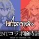 ムービック、『Fate/Apocrypha』ルーラーと赤のセイバーをイメージした腕時計が完全受注生産限定で発売!  「INDEPENDENT」のコラボが実現!