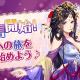 WishGame、女性向けスマホゲーム『謀りの姫』をリリース…後宮の女たちの愛と陰謀渦巻くドラマティックな物語が楽しめる宮廷アドベンチャーゲーム
