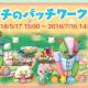 任天堂、『どうぶつの森 ポケットキャンプ』でフォーチュンクッキーショップに「パッチのパッチワークベア」クッキーが登場!