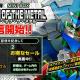 KONAMI、『遊戯王 デュエルリンクス』で第30弾ミニBOX「ボルテージ・オブ・ザ・メタル」を配信開始 新たに強力なエクシーズモンスターを収録