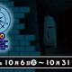 セガ エンタテインメント、公式LINEアカウント上で謎解きイベント「LINEで謎解きハロウィン2020 ガイコツ魔人の迷宮」を期間限定開催!