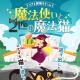 ハレガケと東武宇都宮百貨店、リアル謎解きゲーム「魔法使いと2匹の魔法猫」を8月7日より開催