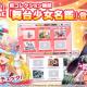 エイチーム、『スタリラ』に舞台少女ごとにイラストが楽しめるコレクション機能「舞台少女名鑑」を実装 ★4舞台少女「マッチ売りの少女 鶴姫やちよ」が新登場