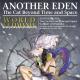 Wright Flyer Studios、『アナザーエデン』初の公式ガイドブック「アナザーエデン 時空を超える猫 ワールドアルティマニア」を7月31日に発売