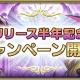 スクエニ、『グリムエコーズ』で「10 大キャンペーン」開催! フェス限定の「★4 アリスの魂(両手槍)」が新たに登場!
