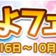 セガ、『ぷよぷよ!!クエスト』で「かどめくデーモンサーバント」「癒しの天使ニナ」が新登場する「ぷよフェス」を開催!